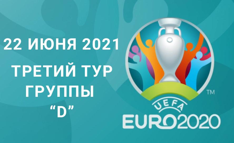 Сумеет ли Англия вырвать победу в группе?