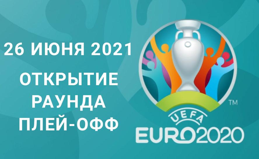 Открытие раунда плей-офф на ЕВРО-2020