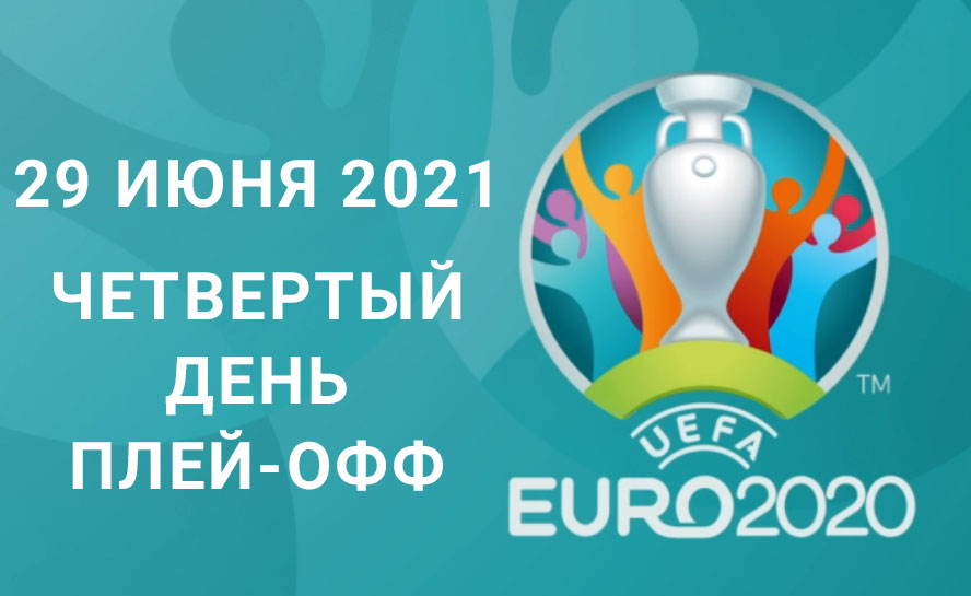 Закрытие стадии 1/8 финала ЕВРО-2020