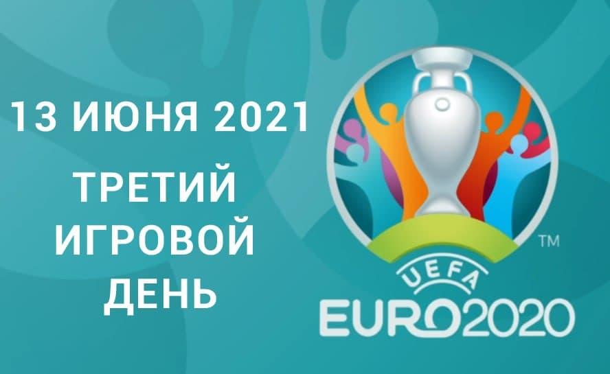 Экватор первого тура группового этапа ЧЕ-2020